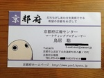 京都府名刺.jpg
